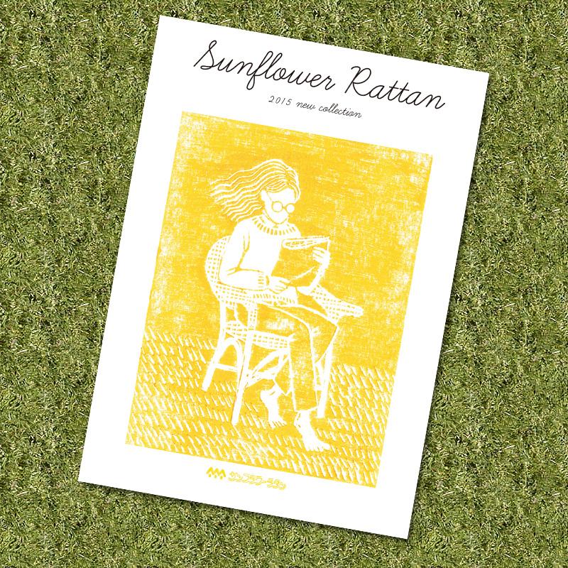 サンフラワーラタン2015年版カタログ