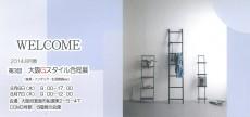 第3回 大阪Gスタイル合同展